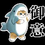限定無料スタンプ::サメにゃん×LINEスキマニ