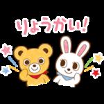 数量限定/隠し無料スタンプ::[50周年記念]ミキハウスキャラクターズ
