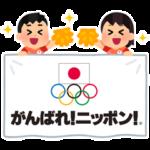 限定無料スタンプ::オリンピック日本代表選手団×いらすとや