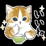 限定無料スタンプ::にゃんこスイーツ! × lacore